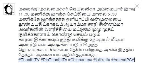 #RIPThanthiTV @thanthitv Poor example of journalism #PaidMedia