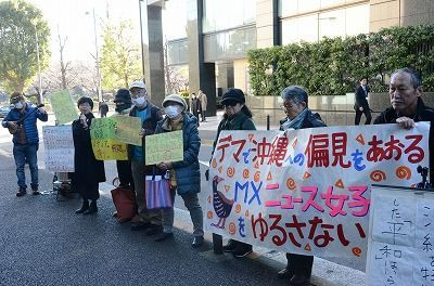【琉球新報 English】「番組はヘイトスピーチそのもの」 東京MXテレビに市民が抗議 engli…
