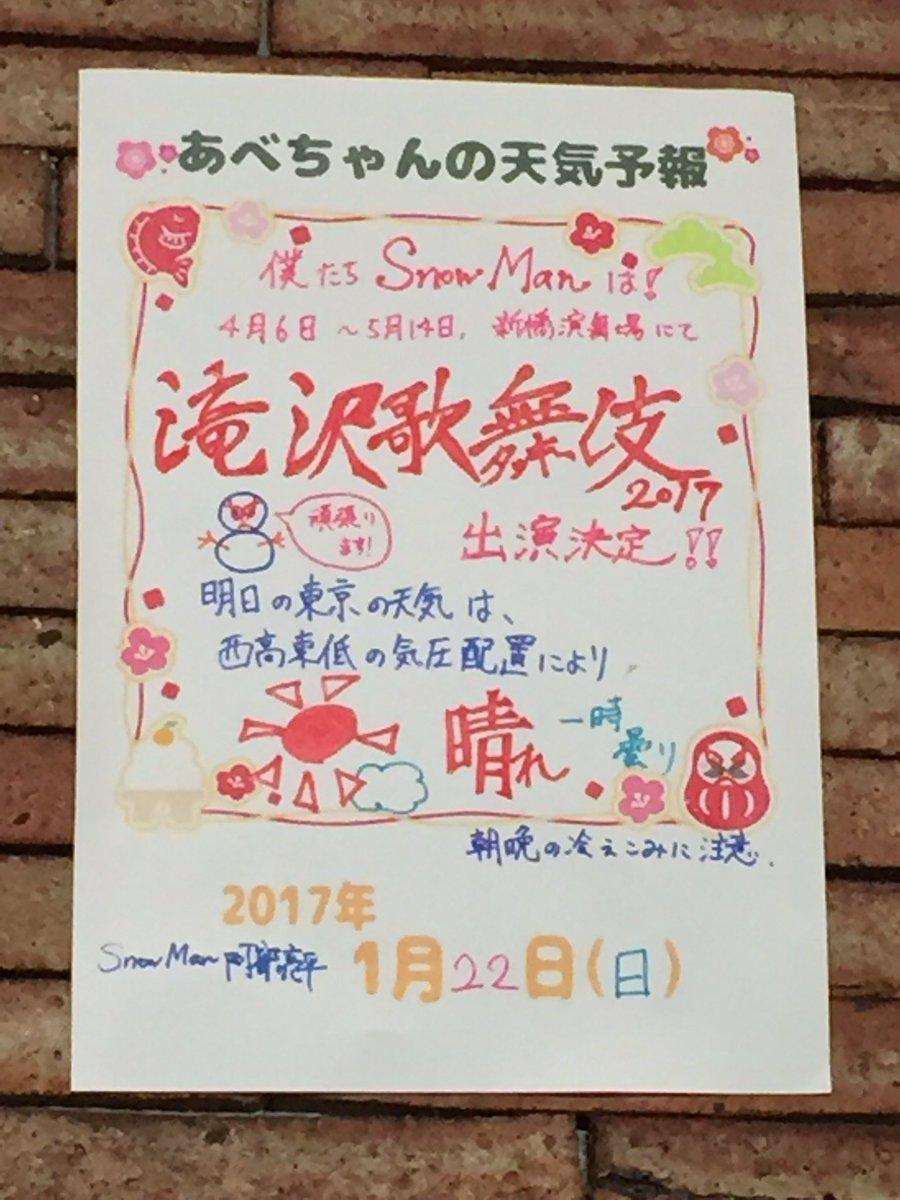 1/22 ジャニアイ  あべちゃんの天気予報