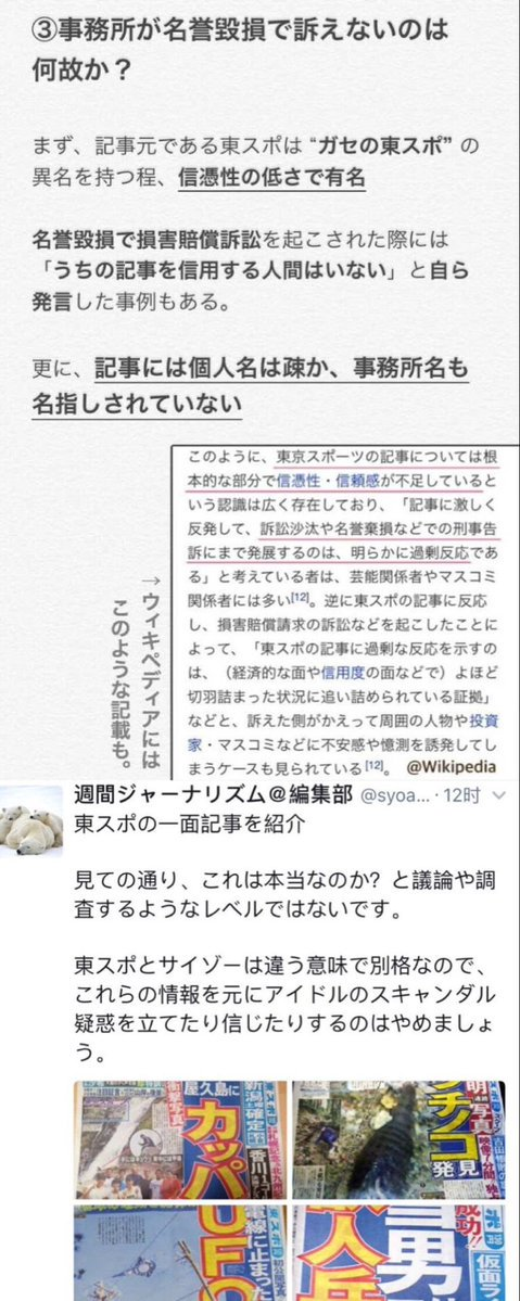狩野英孝のスキャンダル発酵、彼のスキャンダルから、下心がある人この事と山田涼介の不実うわさに、二つの…
