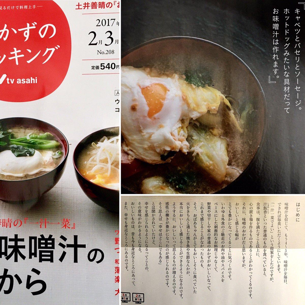 おかずのクッキング 2・3月号 特集「味噌汁のちから」発売  一汁一菜の柱   日常の味噌汁の可能性…