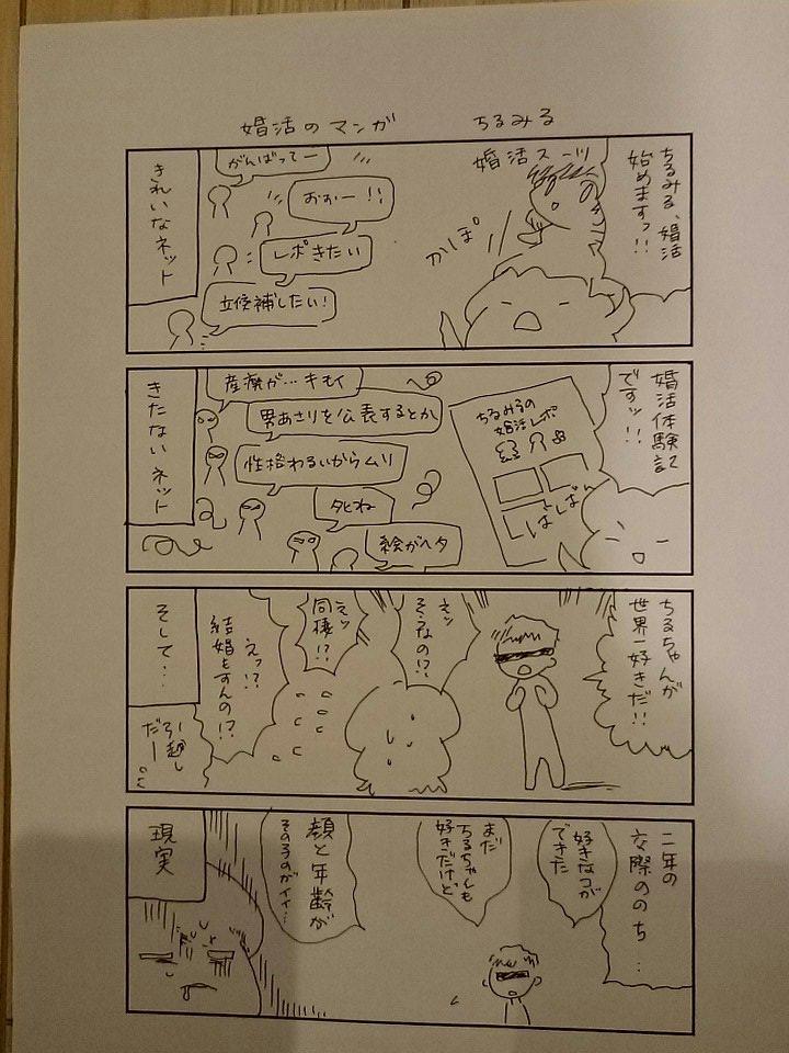 婚活その後を描いた漫画「ネットの反応と現実」 https://t.co/rVMpRzPh3G