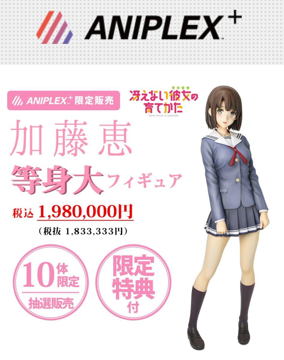 興味ない訳ではないが、アニメキャラの等身大フィギュアが平均200万円近くで発売されているのを見て『こ…