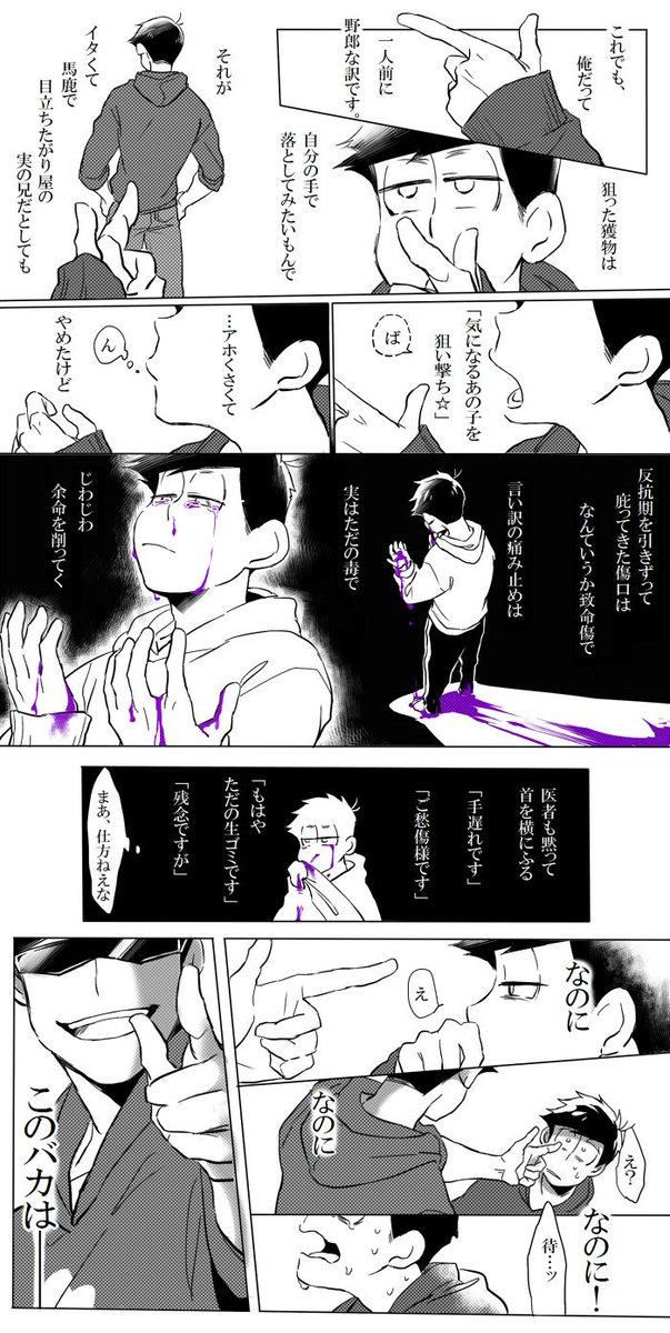 【六つ子】『一松の不器用な恋』(おそ松さんマンガ)
