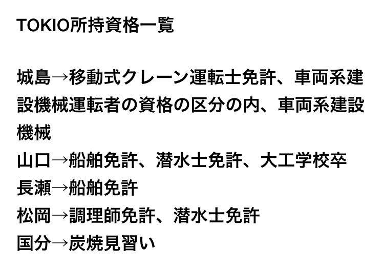 TOKIOがアイドルじゃないと思う瞬間… 資格がエゲツないなー  #鉄腕DASH