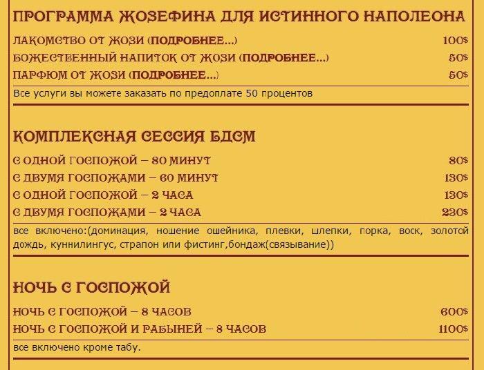 Услуги проституток список снять проститутку на выезд в москве