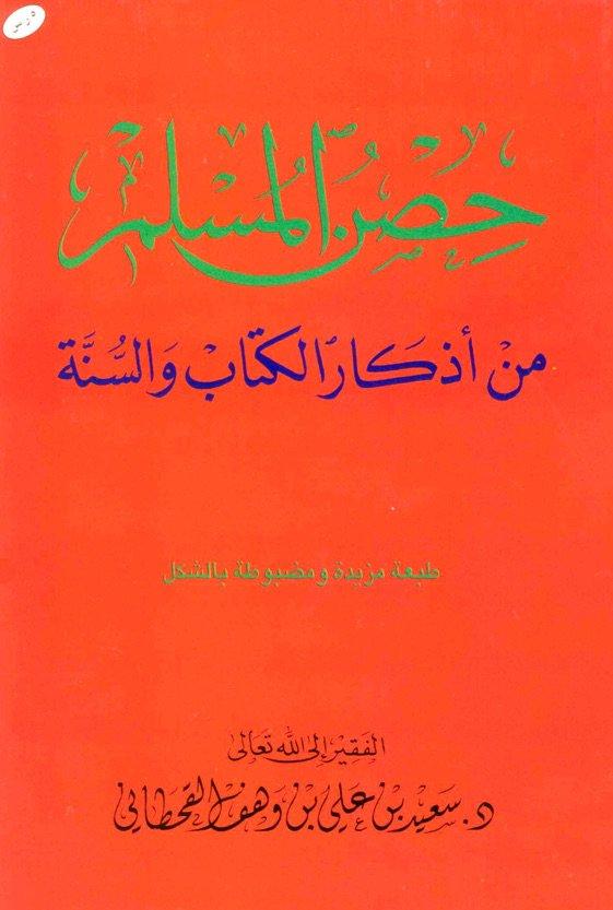 """د. سعيد بن وهف القحطاني صاحب """"حصن المسلم"""" الكتاب الي انتشر في العالم ا..."""