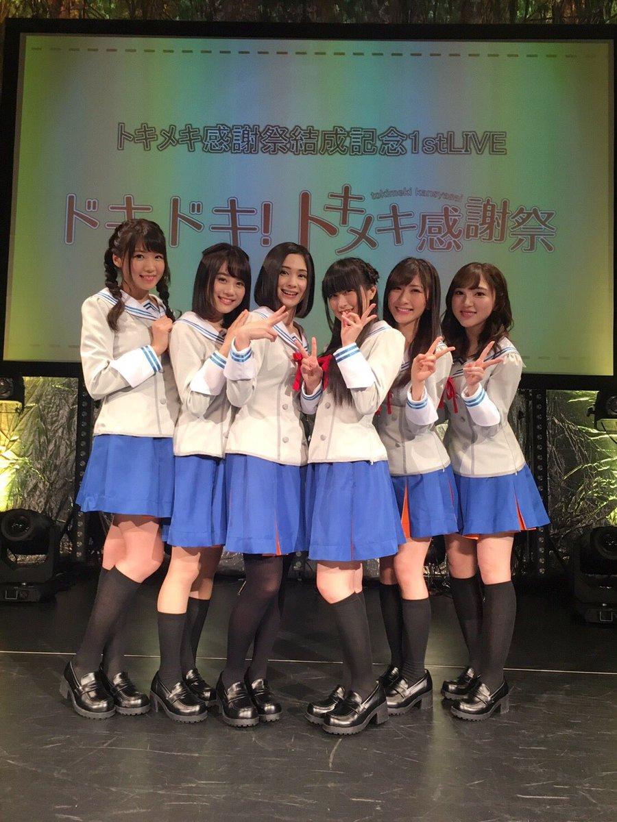トキメキ感謝祭結成記念1stLIVE! ドキドキ!トキメキ感謝祭╰(*´︶`*)╯ 無事終わりました…