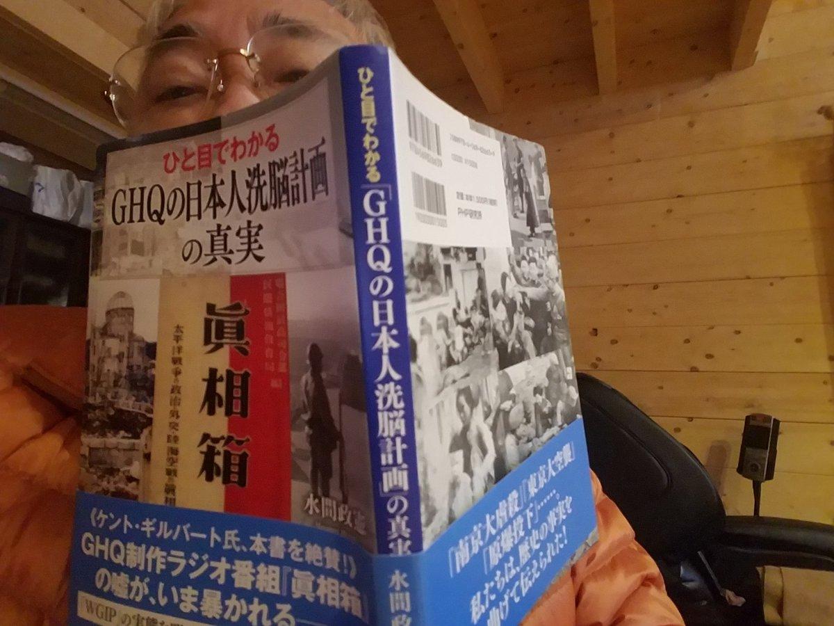 フォロワーから献本が届いてる。説得力と添付資料がが素晴らしい。無冠の帝王、百田先生も絶賛するのではあ…