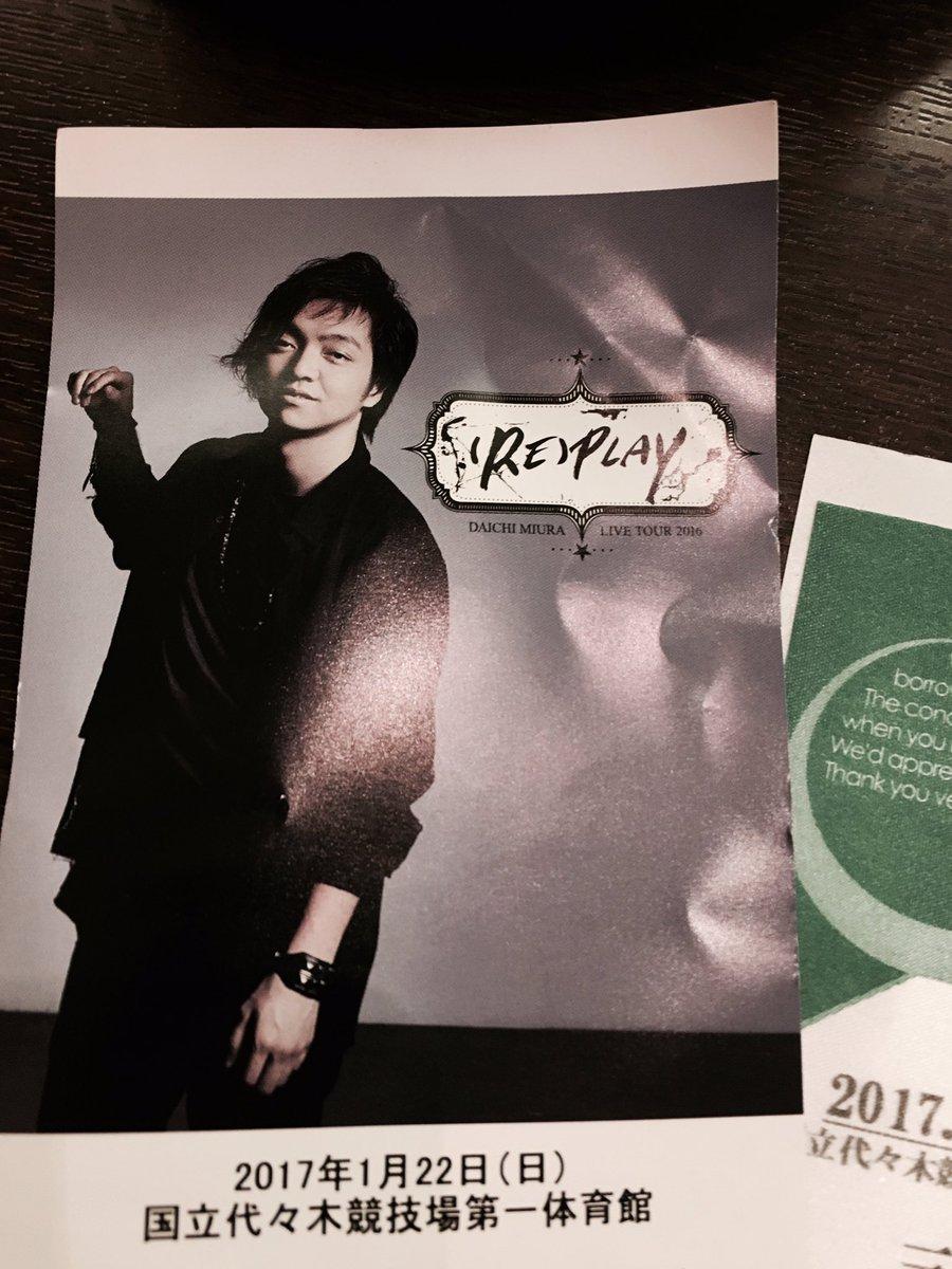 三浦大知 「(RE)PLAY代々木ライブ」行ったゾ!感動!KREVAさん、Replayダンサーズも仮…