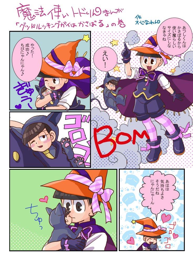 【おそ松さん】魔法使いトドりん&ねこしくんまんが