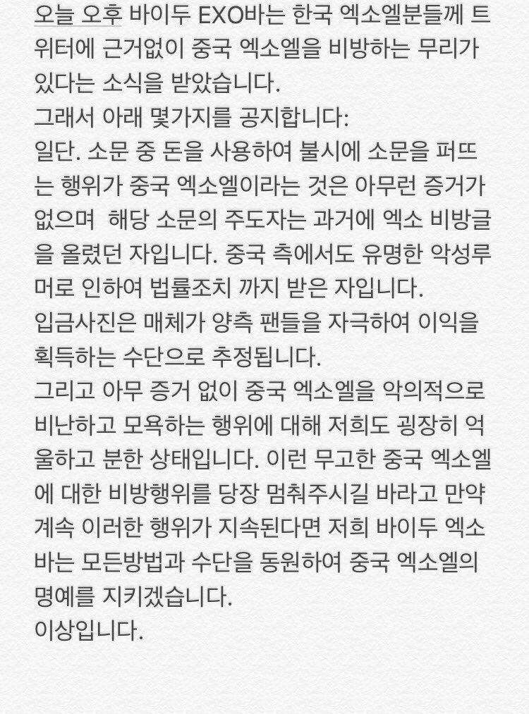 오늘 오후 바이두 EXO바는 한국 엑소엘분들께 트위터에 근거없이 중국 엑소엘을 비방하는 무리가 있다는 소식을 받았습니다. 그래서 아래 몇가지를 공지합니다: