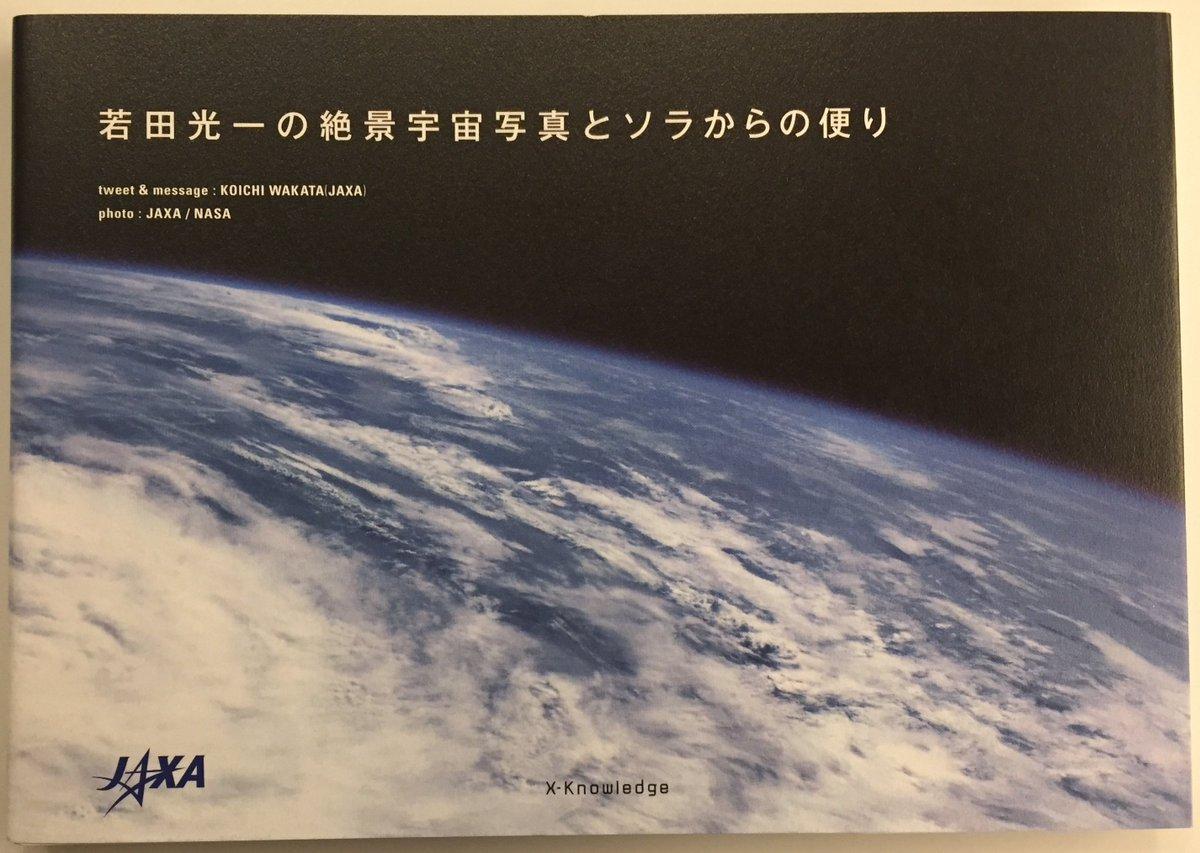 2015年にJAXAから出版された「若田光一の絶景宇宙写真とソラからの便り」には、地球の様々な表情や…