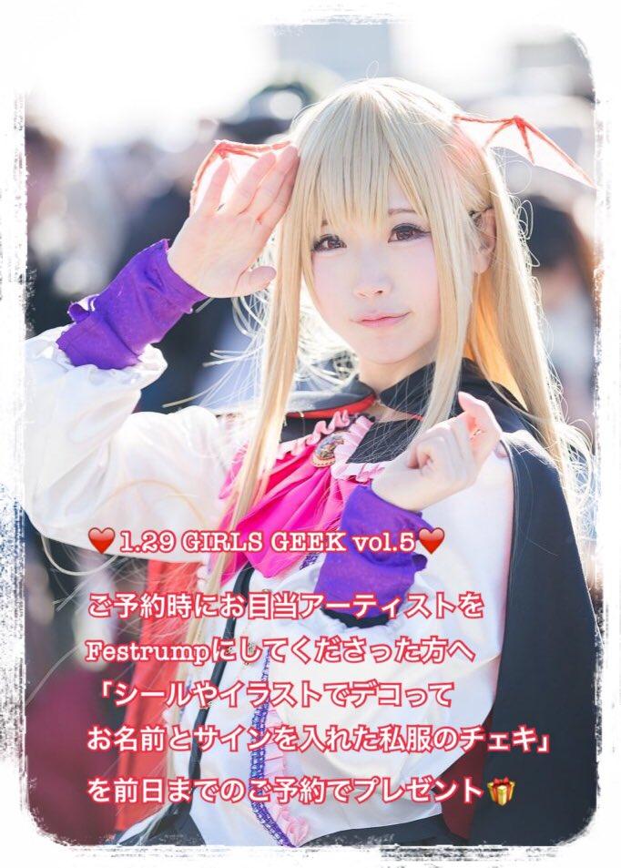 画像,❤️予約受付中❤️1/29(日)GIRLS GEEK vol.5撮影できるカフェ&ライブ(ミニ撮影会付)の2部構成イベント📷🌟ご予約の際のお目当…
