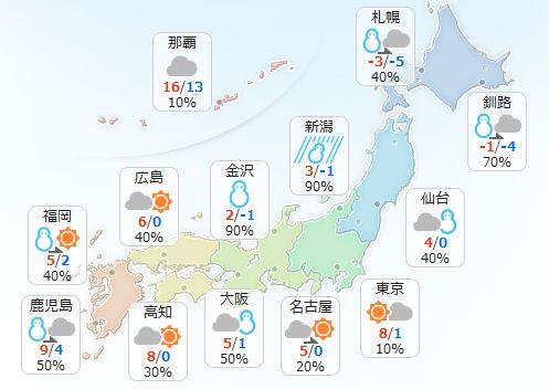 【1月23日(月)】北海道や東北の日本海側、北陸から山陰、九州北部は雪となる見込みです。吹雪いたり、…