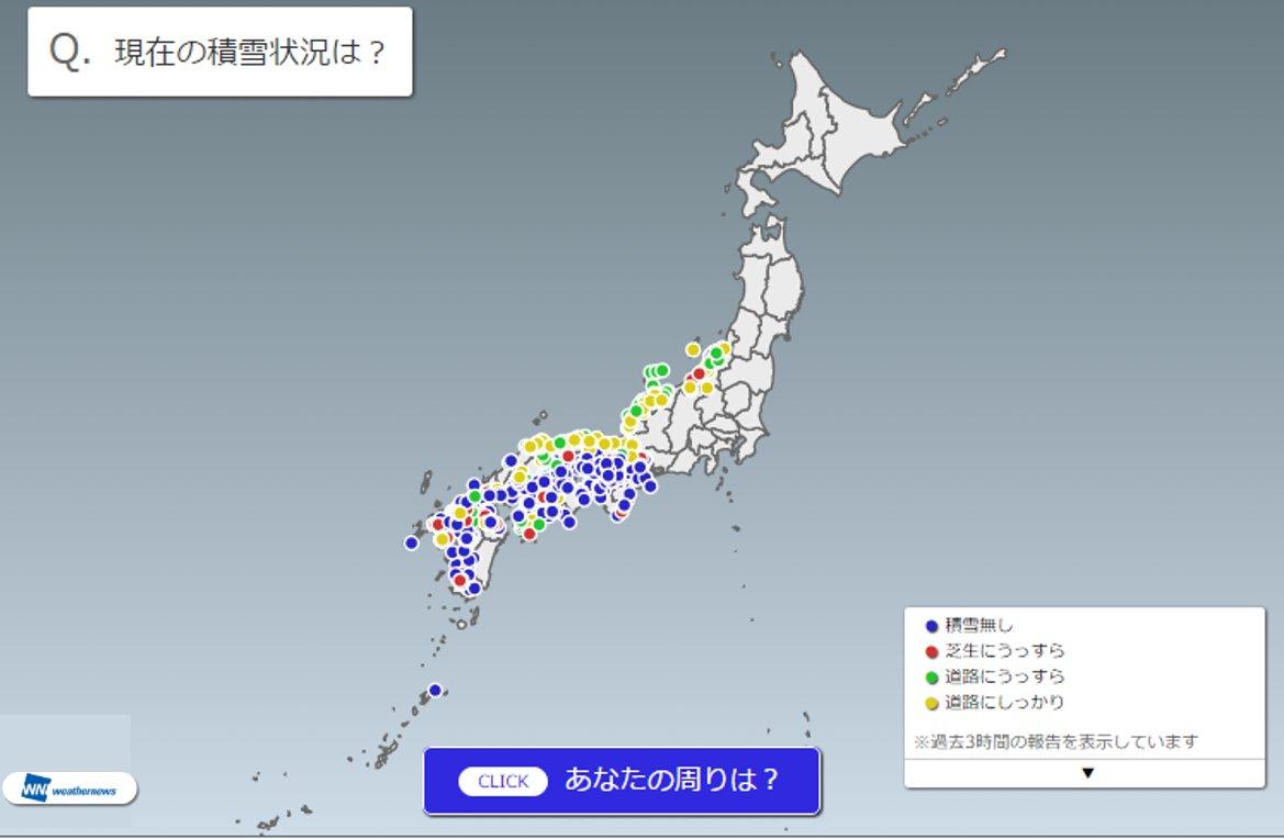 【積雪状況MAP】現在の積雪の様子をみんなでリアルタイムに追跡中。積雪無し?道路にしっかり?以下のU…