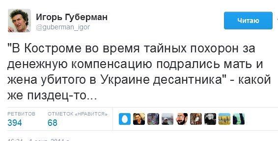 Следком РФ обвиняет 6 граждан Украины, в том числе экс-министра Рудьковского, в нападениях на российское посольство - Цензор.НЕТ 3197