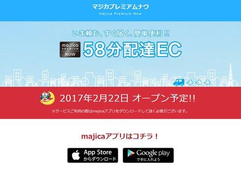 2月22日オープン予定だそうです  ドン・キホーテ、最短58分以内の配達サービスを発表 東京都大田区…