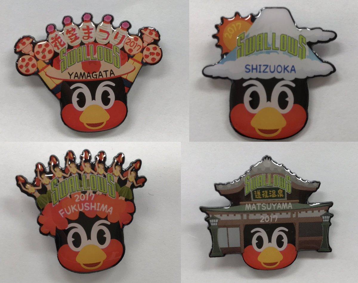 【2017地方来場者先着ピンバッジ】ちょっと先出し♪今年は各都市の観光地やお祭りをつば九郎の頭に乗せ…