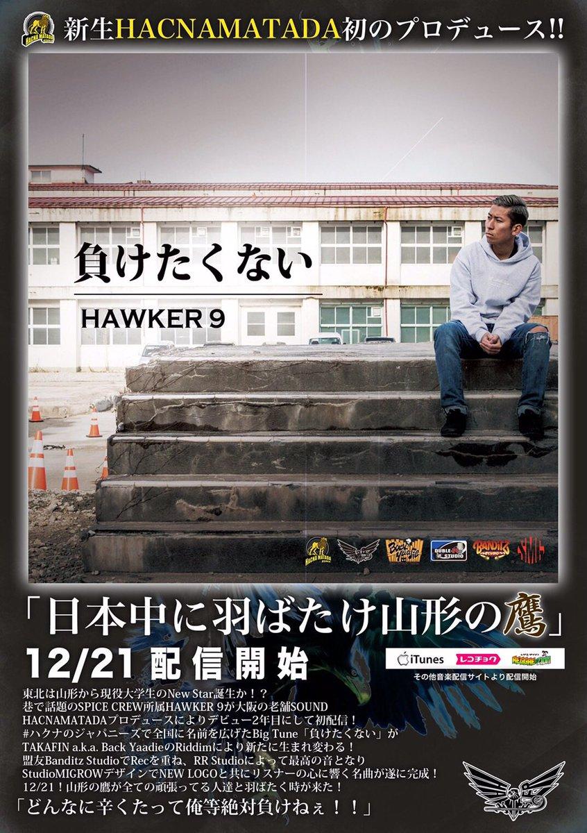 HACNAMATADAプロデュース作品HAWKER9(ホーカーナイン)『負けたくない』好調配信中です!!REGGAE ZION…iTunes…
