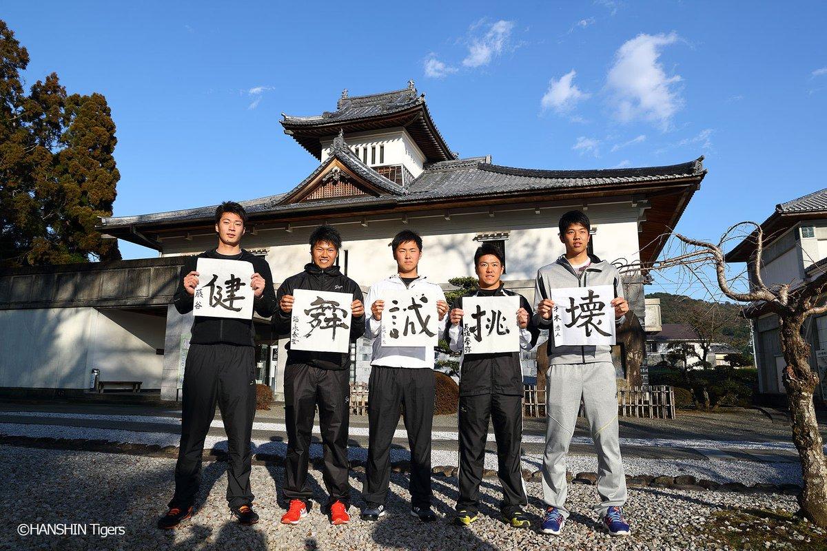 2/6(月) 春季キャンプ初めての休日2  高知・安芸では、福永選手、長坂選手、藤谷選手、才木選手、…