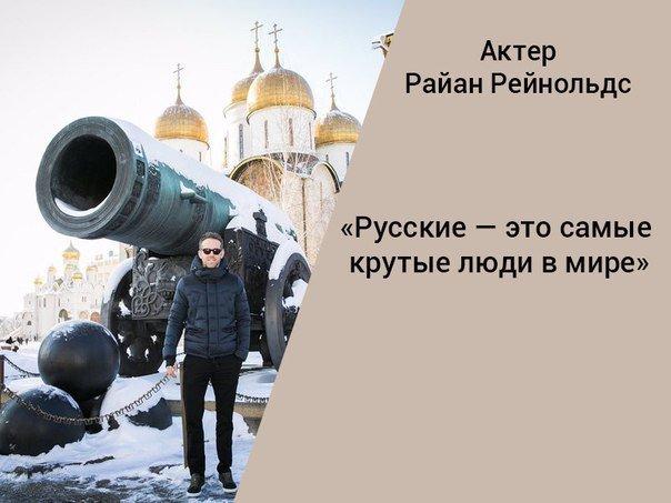высказывания иностранцев о русских фото мной стояла девочка
