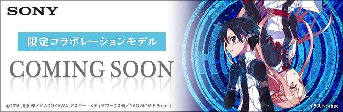 「劇場版ソードアート・オンライン -オーディナル・スケール-」× SONYのコラボが決定!コラボレー…