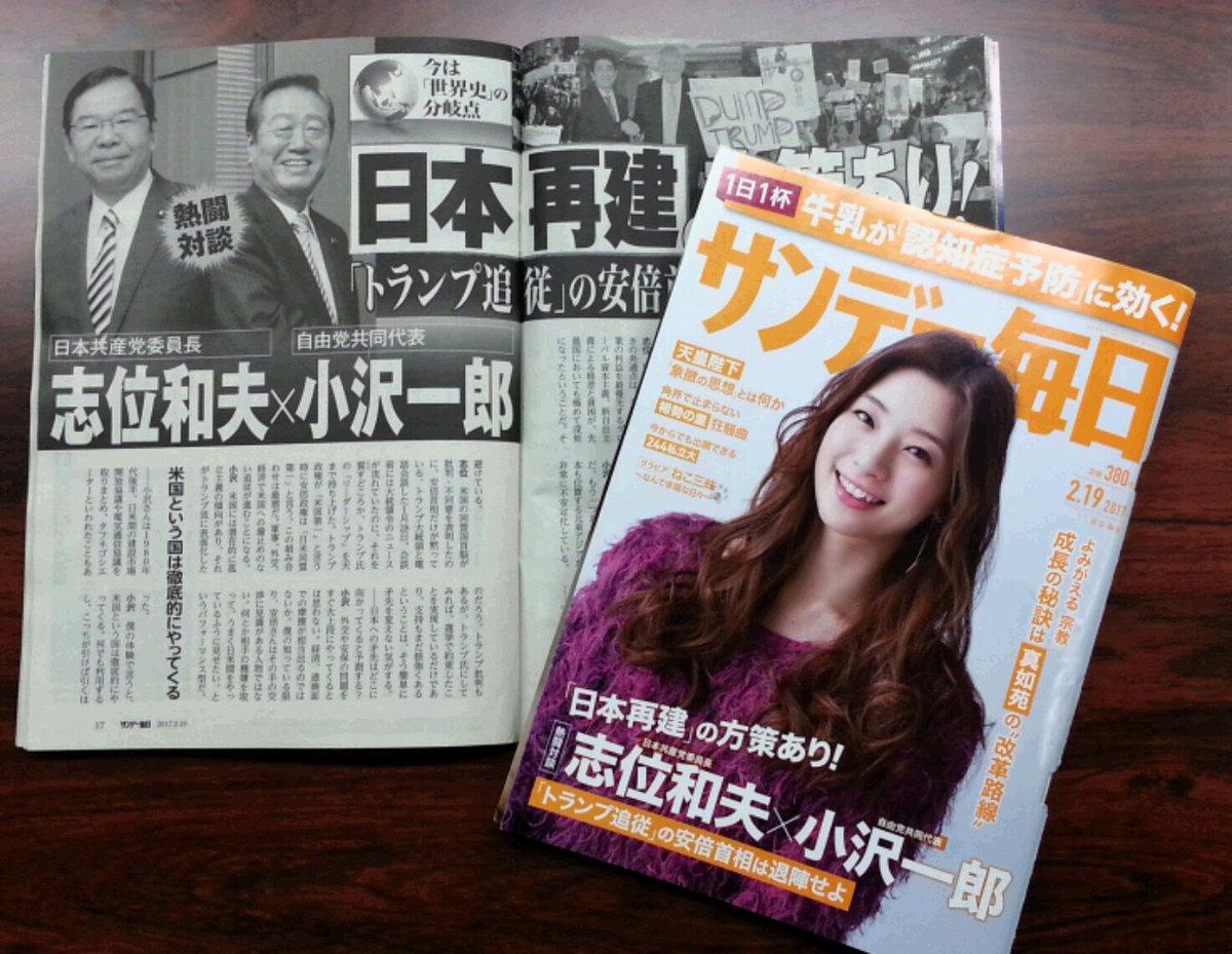 「サンデー毎日」で小沢一郎さんと対談。トランプ政権にどう対峙するか、野党共闘をどう進めるか、話が弾み…