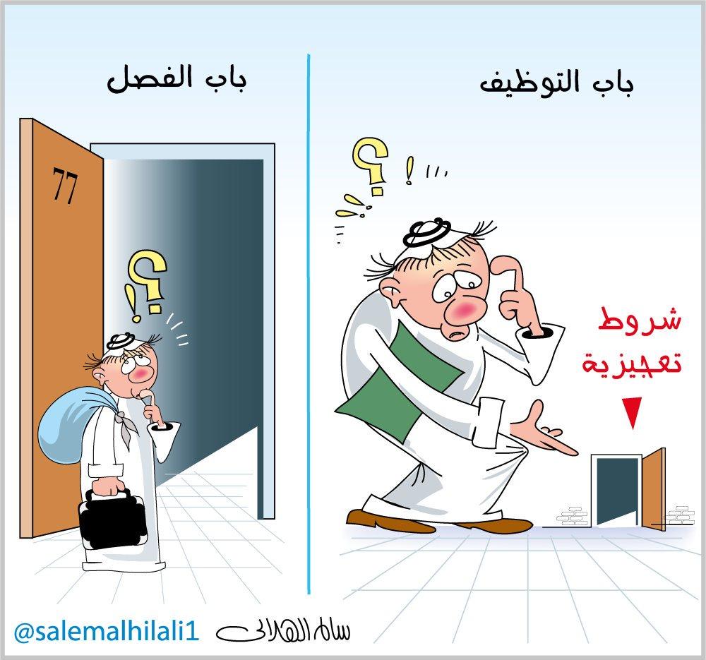 المادة 77 من نظام العمل السعودي 2017