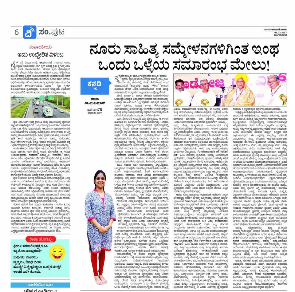 Good Article by @SahanaVijay in @VishwavaniNews