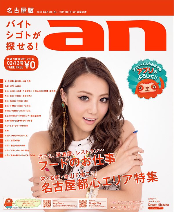 求人情報誌「an」2/13号の表紙を 務めさせていただきました‼️  首都圏と関西圏にお住まいの方々…
