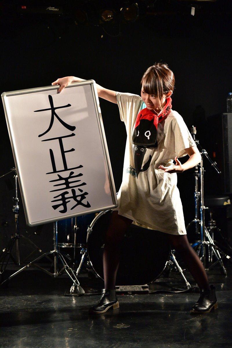 1stミニアルバム「大正義」は、4/26発売よ!チェックしてね♡  ポルカドットスティングレイ、タワ…