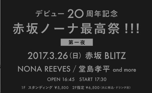 3月26日(日)20周年記念・赤坂ノーナ最高祭前編!ここのところジャニーズ仕事も大活躍な堂島孝平君と…