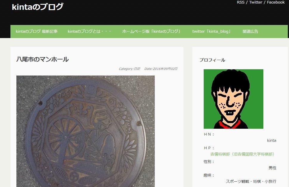 kintaのブログ「八尾市のマンホール」 http://kiuisyogi2002.darumasangakoronda.com/Entry/2647/  #八尾 #yao  #マンホール pic.twitter.com/EW5vBjrkri