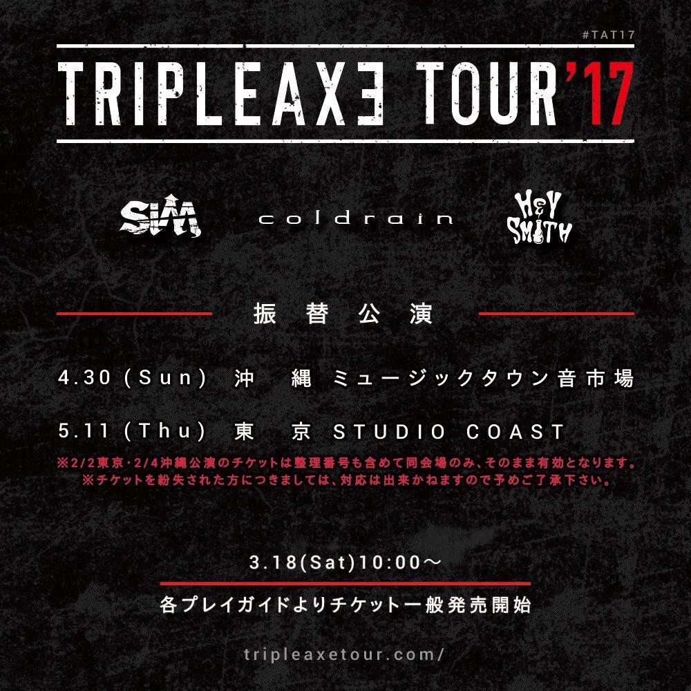 【TRIPLE AXE TOUR'17】 振替公演日程決定! 4/30(日) 沖縄ミュージッ…