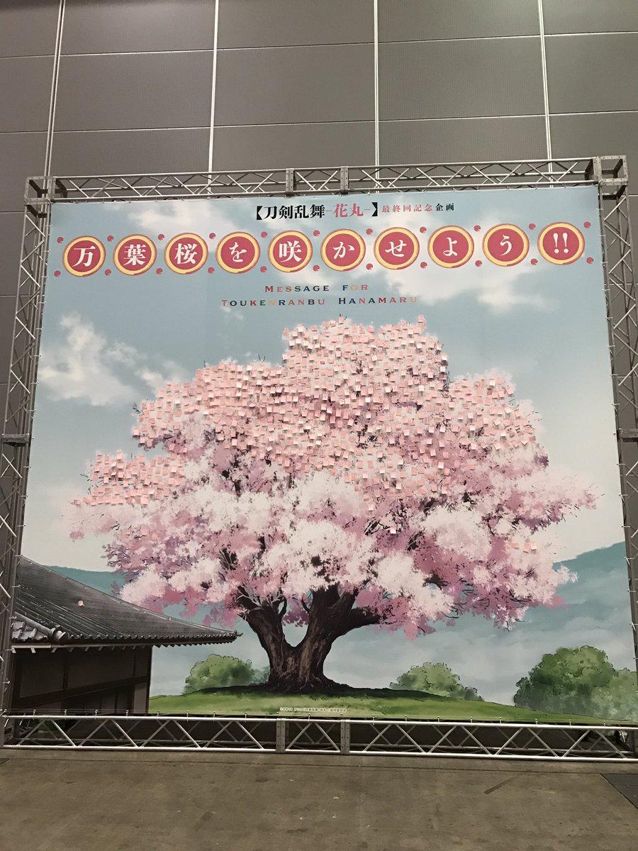 【イベント】本日、『刀剣乱舞-花丸-』スペシャルイベント「花丸◎日和!」の物販にお越しいただいた審神…