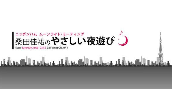 今夜23時から放送の「桑田佳祐のやさしい夜遊び」!今週は、「もうすぐバレンタイン~愛のメッセンジャー…