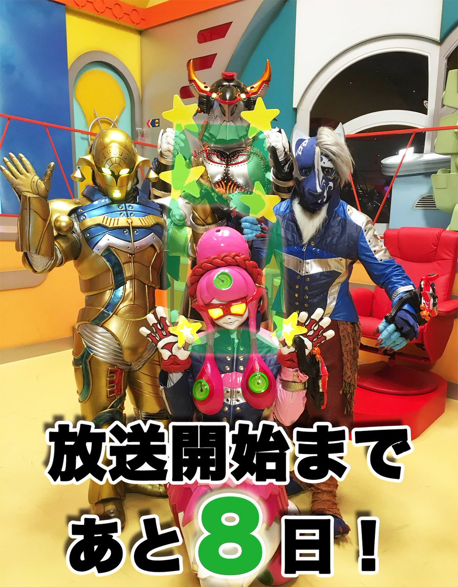 Say・ザ・カウントダウン☆ 放送8日前の本日は…非ヒューマンタイプが大集合☆ オオカミ男・ガル、ロ…