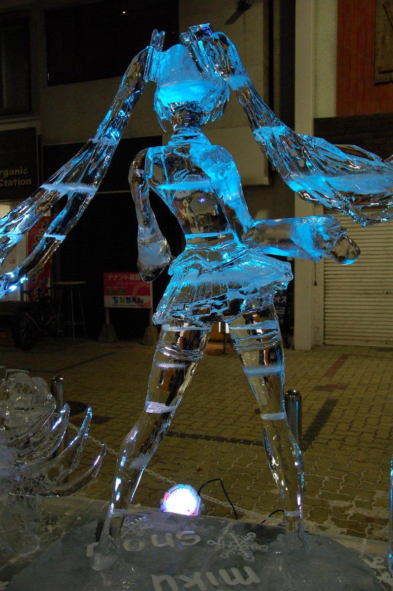 今にも踊りだしそうな氷ミクさん。どんな技術だよ・・・神なの? pic.twitter.com/5Tx21Ul2yc