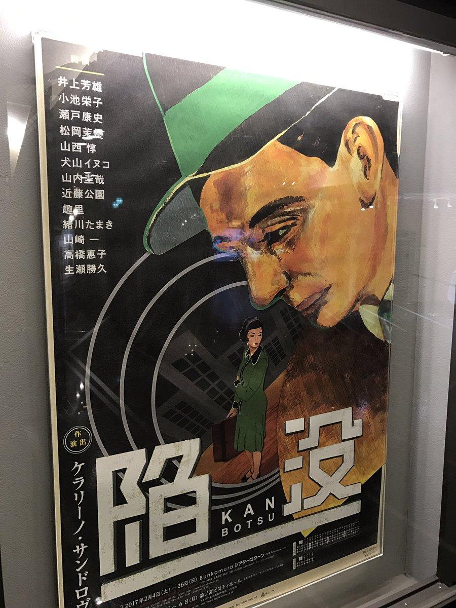 本日もロミジュリ、ありがとうございました!! 公演後は、犬山さんが出演されている「陥没」を観劇。面白…