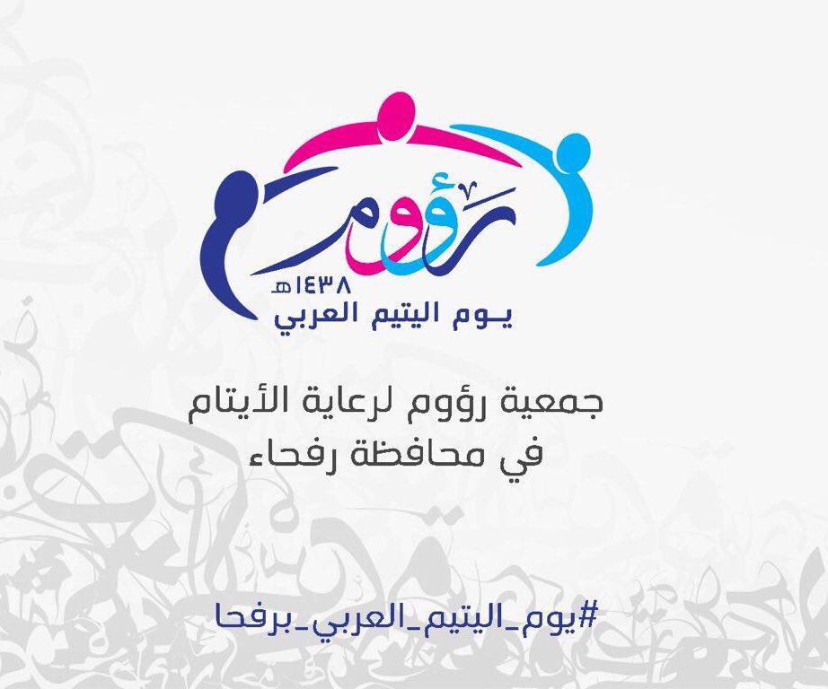 حفل يوم اليتيم العربي بجمعية رؤوم لرعاية الأيتام برفحاء  https://t.co/...