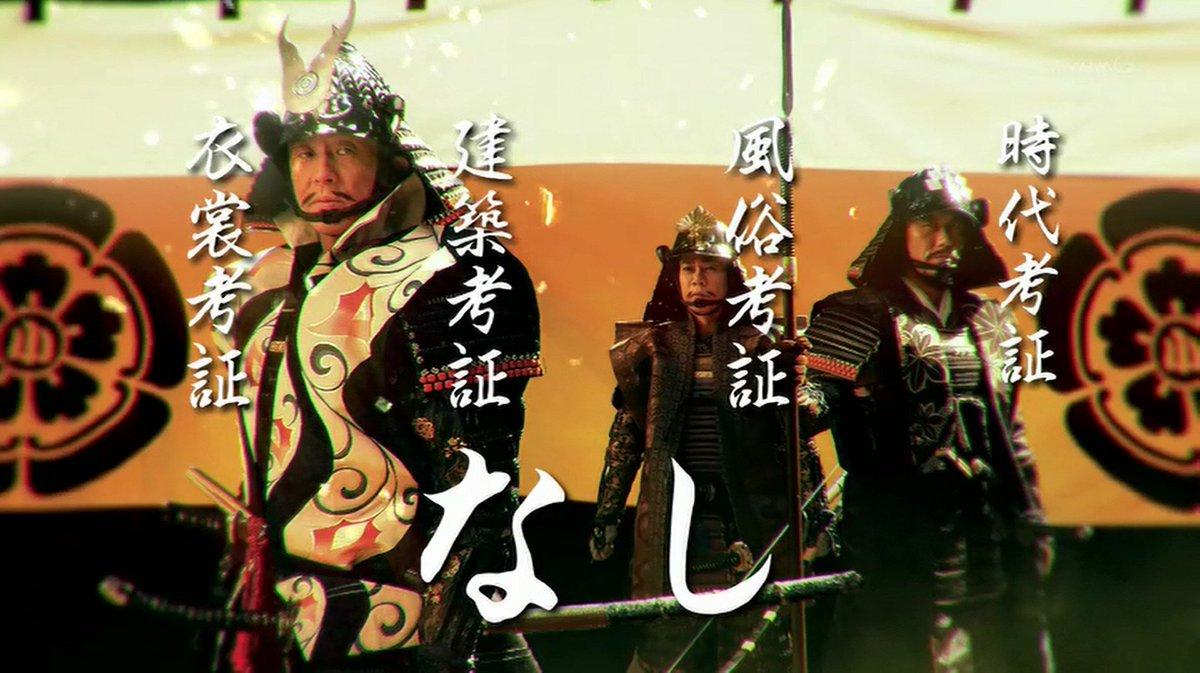 ( ゜∀゜)フハハ八ノヽノヽノ \ / \/ \ #nhk #小田信夫 #空想大河ドラマ
