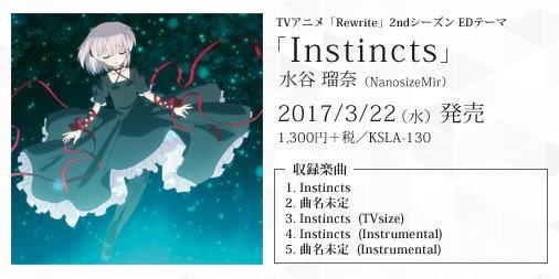 新EDテーマ水谷瑠奈さん(NanosizeMir)の歌う「Instincts」こちらも3月22日(水…