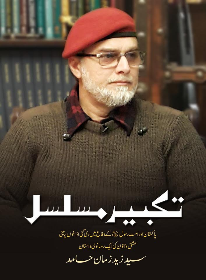 "zaid hamid Zaid hamid biography , introduction , profile "" mr zaid hamid is a security consultant and strategic defense analyst he is the founder of brasstacks, a unique pakistani think tank devoted to the study of regional and global political events and their implications for pakistan's security and interests."