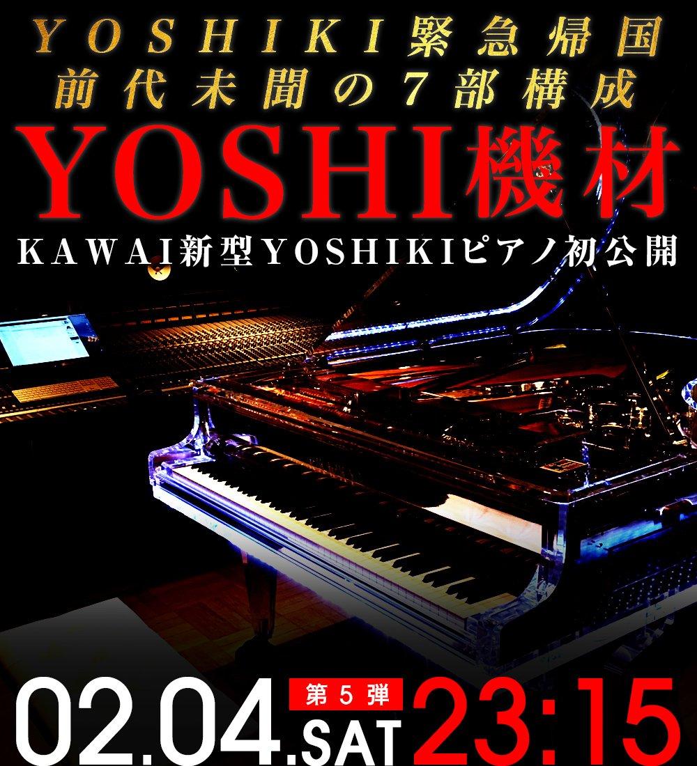 この後、ついに #yoshikizai KAWAI新型 #YOSHIKI #Piano を初公開! …