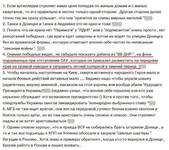 За 5 дней по Авдеевке выпущено свыше 7,5 тыс боеприпасов из тяжелого вооружения, - руководитель СЦКК Петренко - Цензор.НЕТ 588