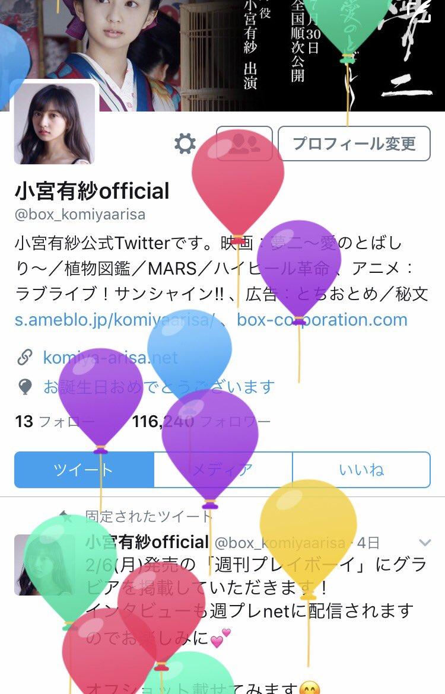 おはようございます😊 皆さんからのお祝いの言葉がたくさんで朝からハッピーです(*^^*) #小宮有紗…