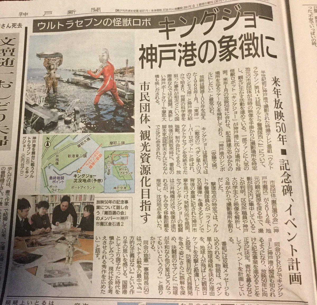 賛成〜⭐️ RT @natsukamotoya: 神戸新聞朝刊にキングジョーの記事が。神戸港にキングジョーの像を設置しようよ。お台場のガンダムみたいな巨大なやつ。 https://t.co/2ZvwvwZMa2