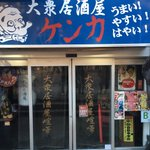 外国からみた日本の居酒屋のイメージがコレw貼ってあるポスター面白すぎかよ!