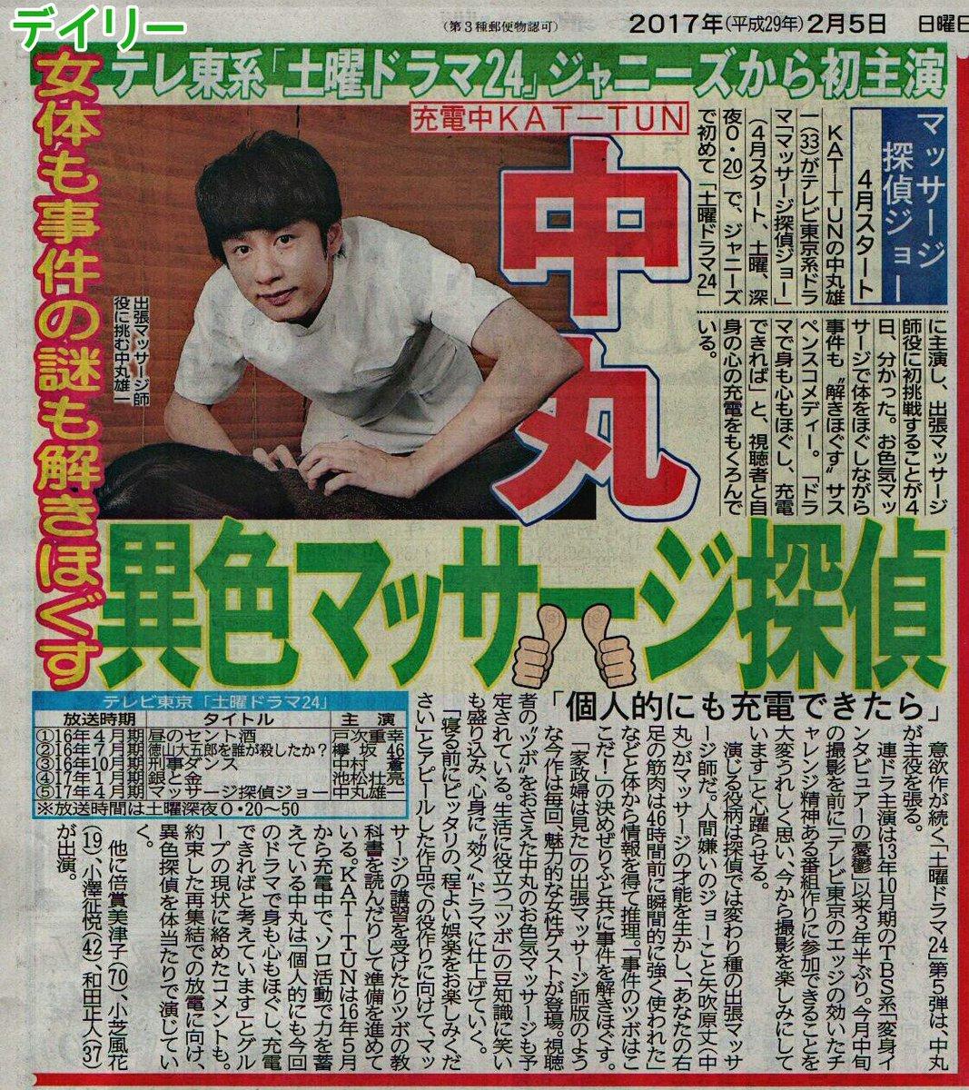 KAT-TUN 中丸雄一くん テレ東 土24ドラマ「マッサージ探偵ジョー」主演(4月スタート)